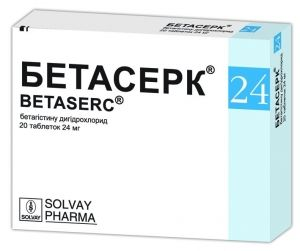 таблетки Бетасерк