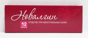 Новалгин