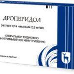 Лекарство Дроперидол