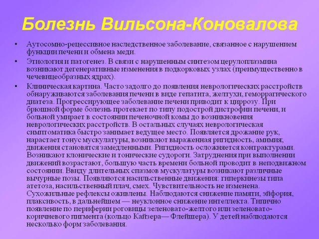 Про болезнь Вильсона Коновалова