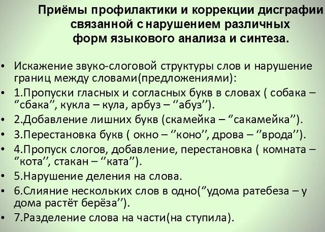 коррекция и профилактика дисграфии