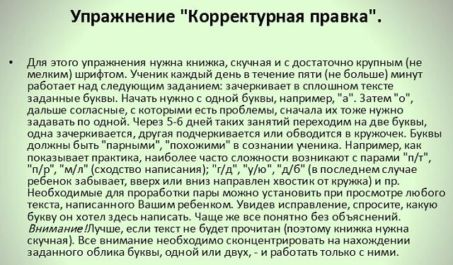 коррекция дисграфии