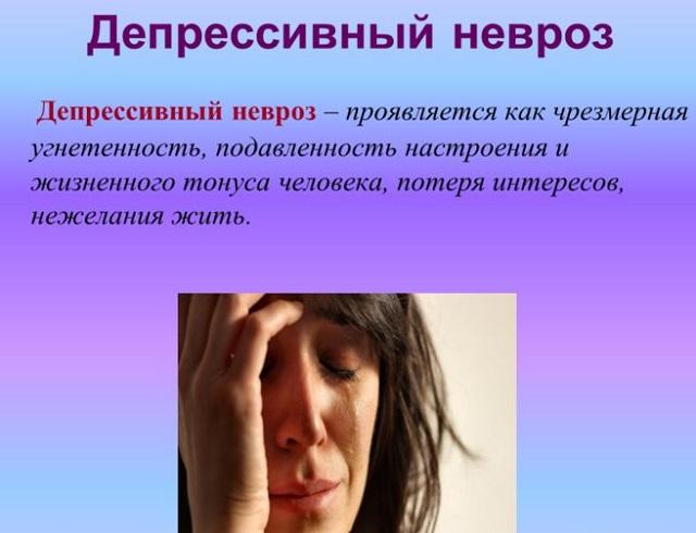 что такое депрессивный невроз