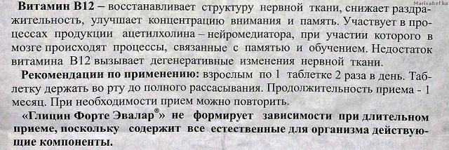 Состав Глицина