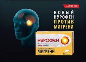 Мультисимптом от головной боли и при мигрени