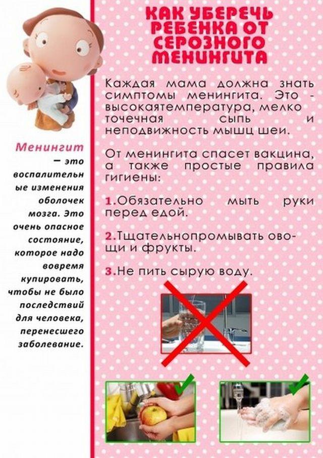 Профилактика менингита у детей