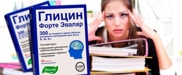Глицин для мозга