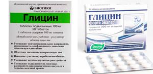 Глицин Форте и Глицин