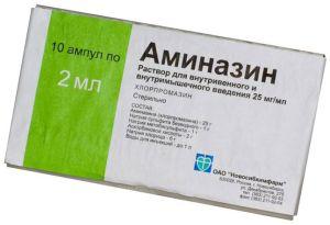 аминазин раствор