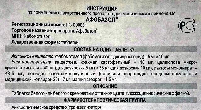 Афобазол инструкция по применению противопоказания сборник.