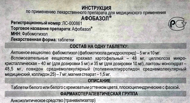 Состав Афобазола