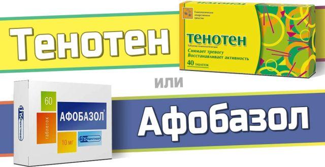 тенотен или афобазол