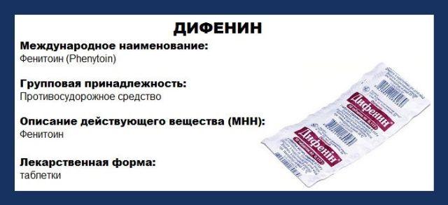 Фенитоин Дифенин