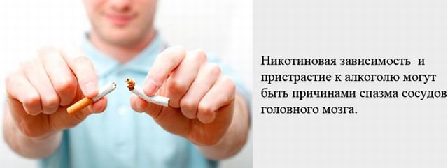 никотин убивает сосуды