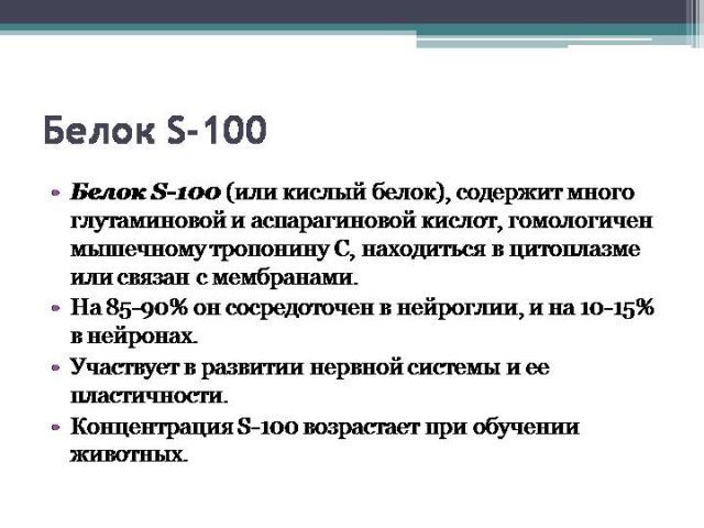 Белок S-100