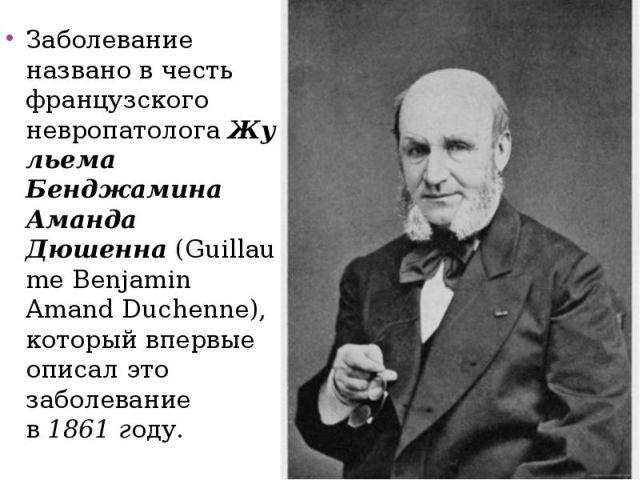 Дюшен