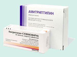 Амитриптилин коробка