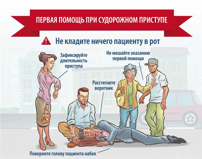 Первая помощь при припадке