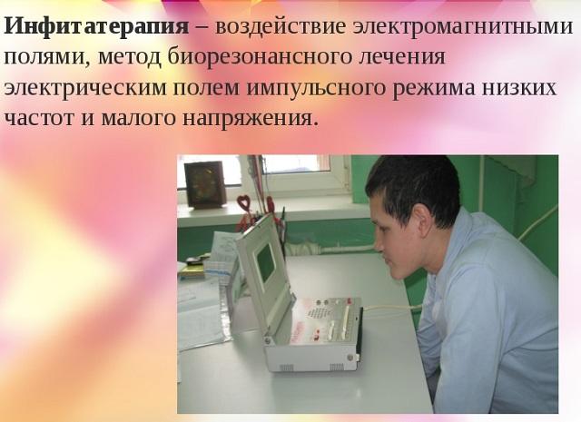 инфитотерапия