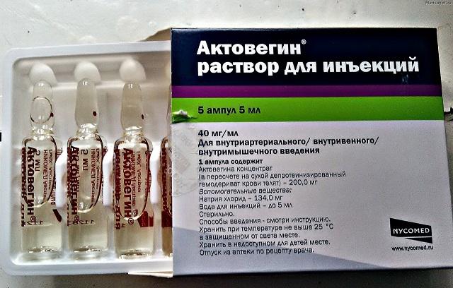 actovegini уколы инструкция по применению