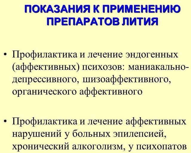 Показания к применению лития