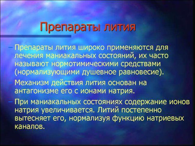 препараты лития