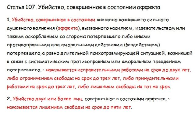 Статья 107 УК