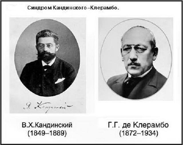 Кандинский и Клерамбо