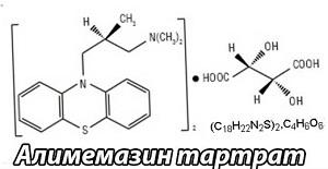Формула алимемазина тартрат