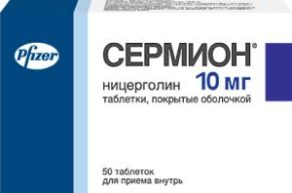 Сермион 10 мг