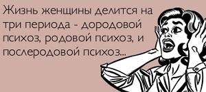 Психозы женщин