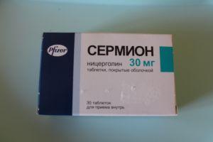 Сермион 30 мг