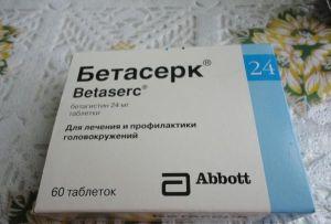 Бетасерк таблетки