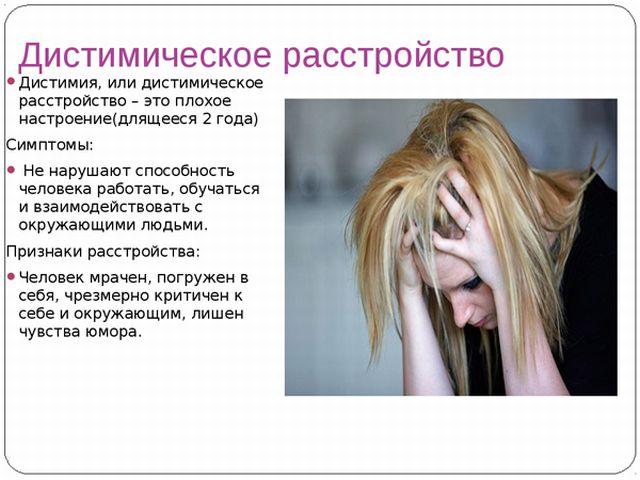 дистимическое расстройство