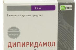 Препарат Дипиридамол