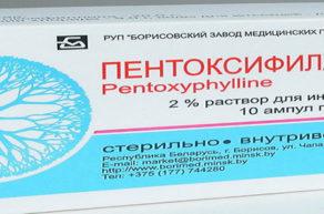 Лекарство пентоксифеллин