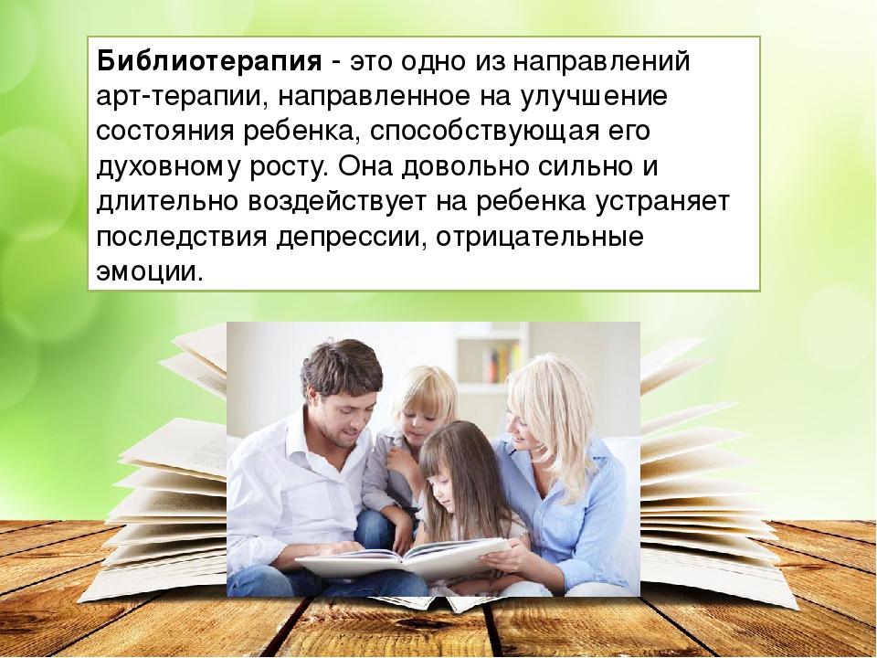 библиотерапия как метод психологической коррекции