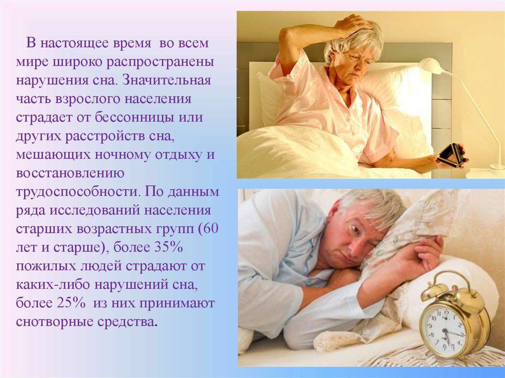 Статистика нарушений сна среди пожилых