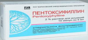 Пентоксифиллин в ампулах