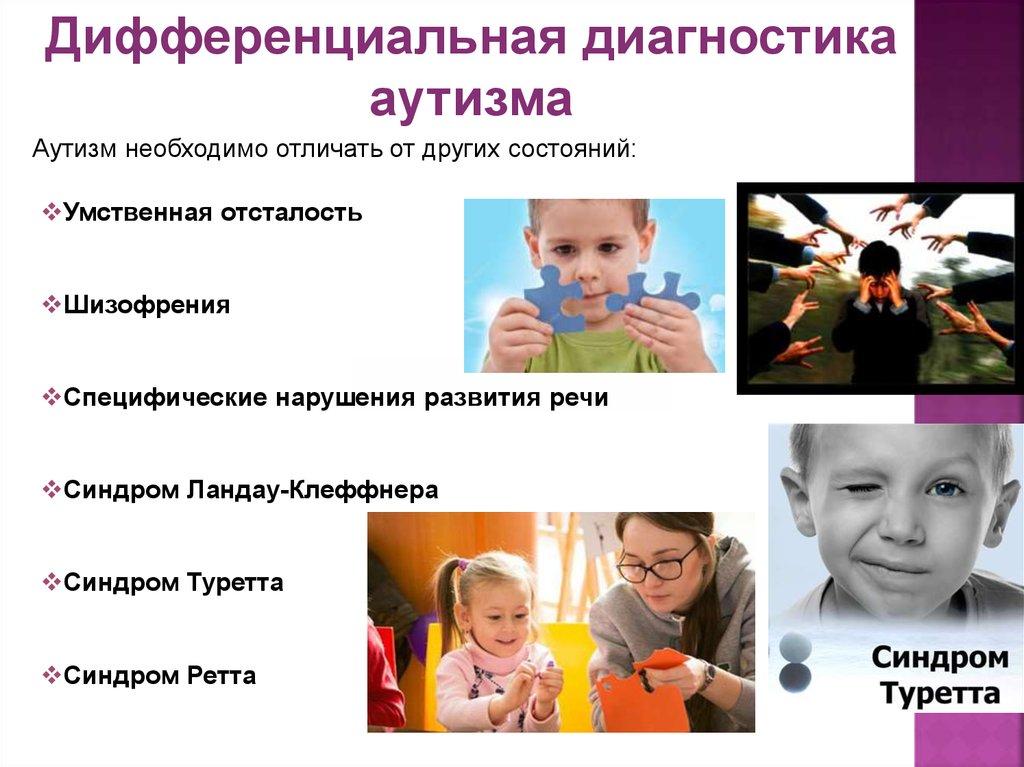 Дифференциальная диагностика аутизма