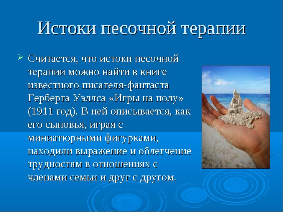 Истоки песочной терапии