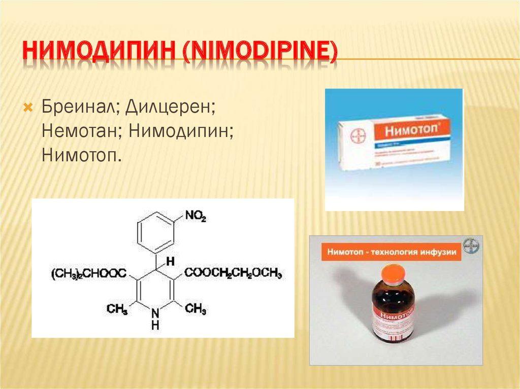 Нимодипин аналоги